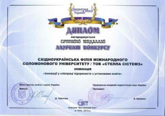 Диплом лауреату конкурсу II ступеня